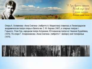 Опера А. Холминова «Анна Снегина» (либретто А. Машистова) ставилась в Ленингр