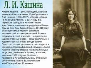 Лидия Кашина – дочь помещика, хозяина имения в Константинове. Прообраз Анны –