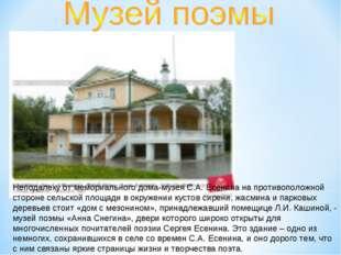 Неподалеку от мемориального дома-музея С.А. Есенина на противоположной сторон