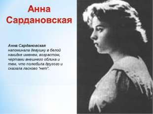Анна Сардановская напоминала девушку в белой накидке именем, возрастом, черта
