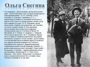 Эта женщина - писательница, автор нескольких книг -Ольга Павловна Сно, котора