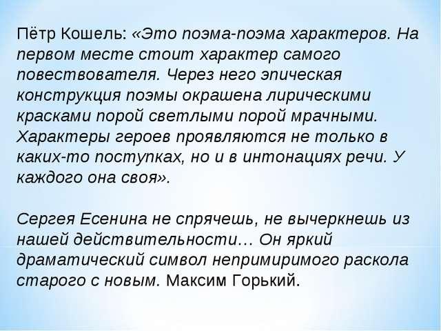 Пётр Кошель: «Это поэма-поэма характеров. На первом месте стоит характер само...