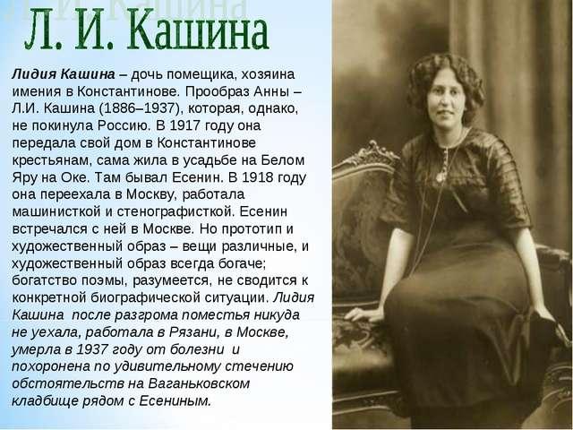 Лидия Кашина – дочь помещика, хозяина имения в Константинове. Прообраз Анны –...