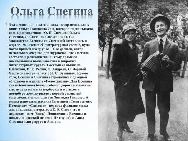 Эта женщина - писательница, автор нескольких книг -Ольга Павловна Сно, котора...