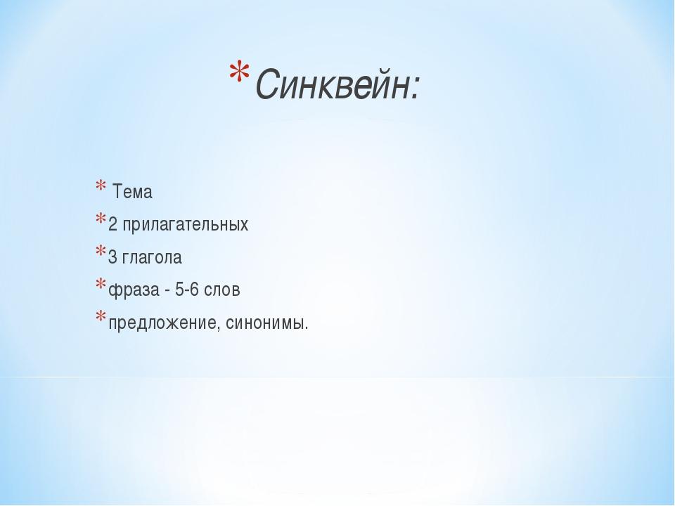 Синквейн: Тема 2 прилагательных 3 глагола фраза - 5-6 слов предложение, синон...