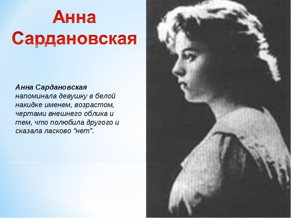 Анна Сардановская напоминала девушку в белой накидке именем, возрастом, черта...
