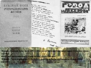 Журнал «Красная новь» (май 1925 г.), в котором была опубликована поэма С.Есен