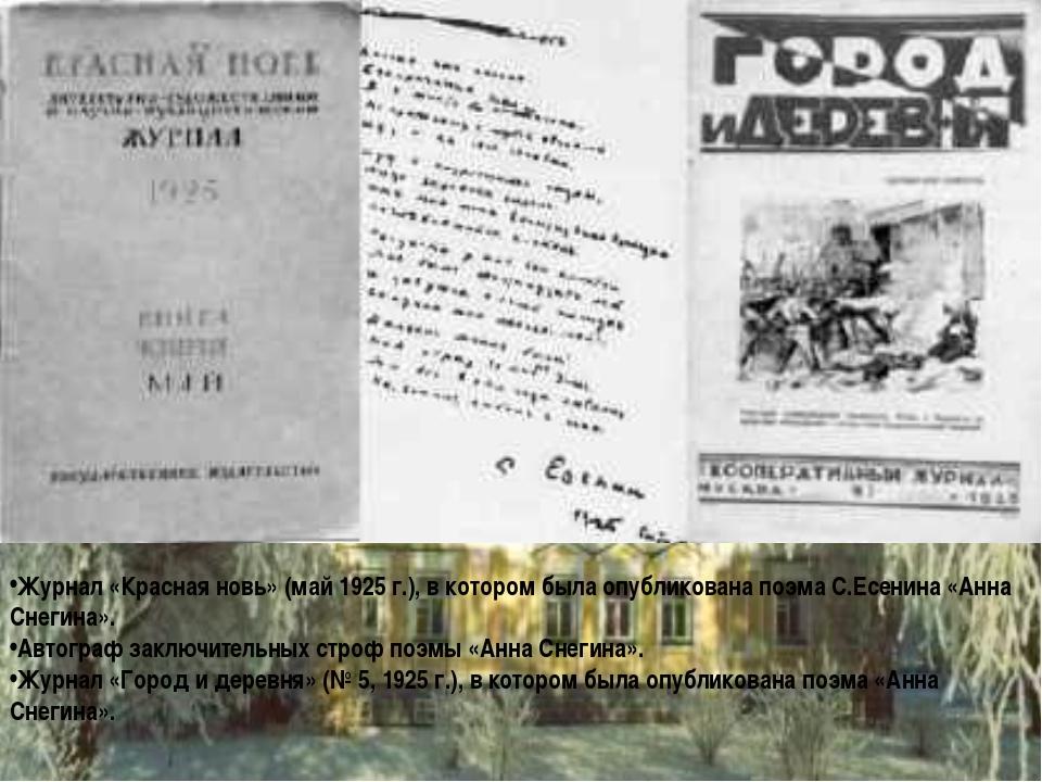 Журнал «Красная новь» (май 1925 г.), в котором была опубликована поэма С.Есен...
