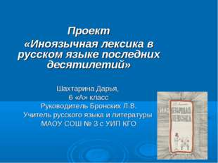 Проект «Иноязычная лексика в русском языке последних десятилетий» Шахтарина Д