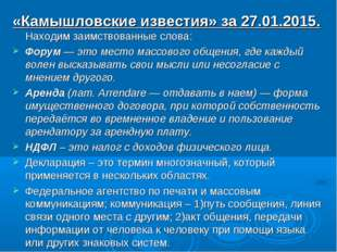 «Камышловские известия» за 27.01.2015. Находим заимствованные слова: Форум —