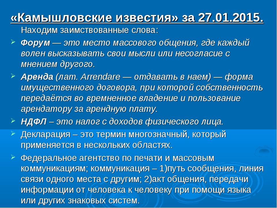 «Камышловские известия» за 27.01.2015. Находим заимствованные слова: Форум —...