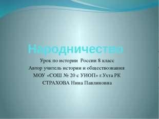 Народничество Урок по истории России 8 класс Автор учитель истории и общество