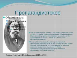 Пропагандистское Одна из главных работ Лаврова — «Исторические письма» (1868—