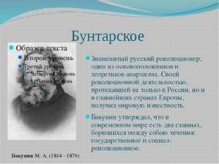 Бунтарское Знаменитый русский революционер, один из основоположников и теорет