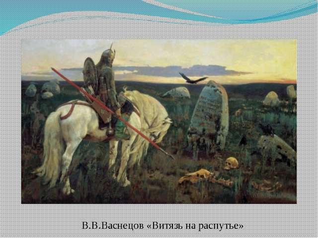 В.В.Васнецов «Витязь на распутье»