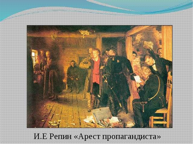 И.Е Репин «Арест пропагандиста»