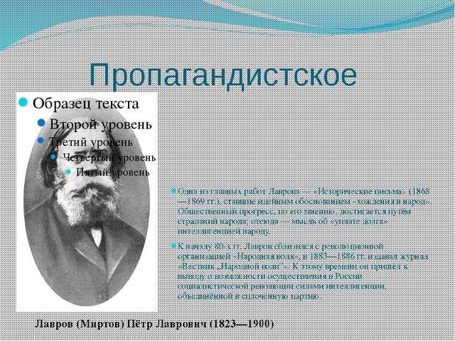 Пропагандистское Одна из главных работ Лаврова — «Исторические письма» (1868—...