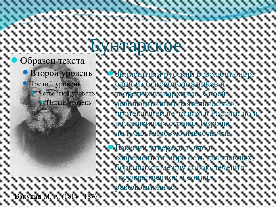 Бунтарское Знаменитый русский революционер, один из основоположников и теорет...