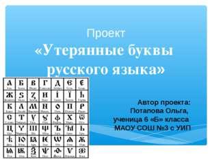 Проект «Утерянные буквы русского языка» Автор проекта: Потапова Ольга, учениц