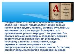 Следует отметить, что пословицы и поговорки славянской азбуки представляют со