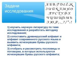 1) изучить научную литературу по теме исследования и разработать методику исс