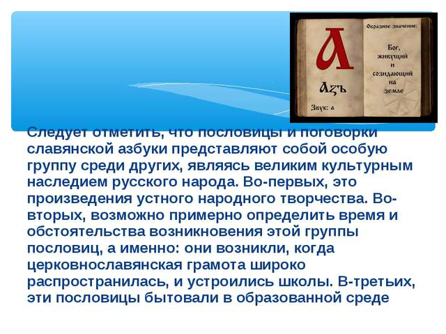 Следует отметить, что пословицы и поговорки славянской азбуки представляют со...