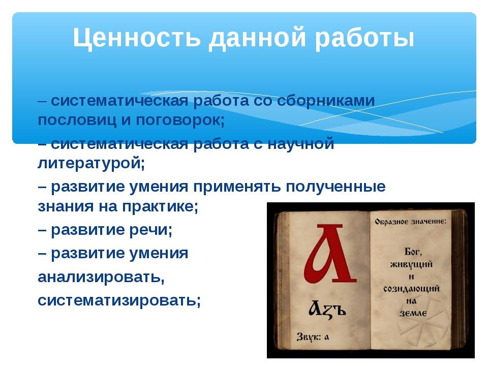 – систематическая работа со сборниками пословиц и поговорок; – систематическа...