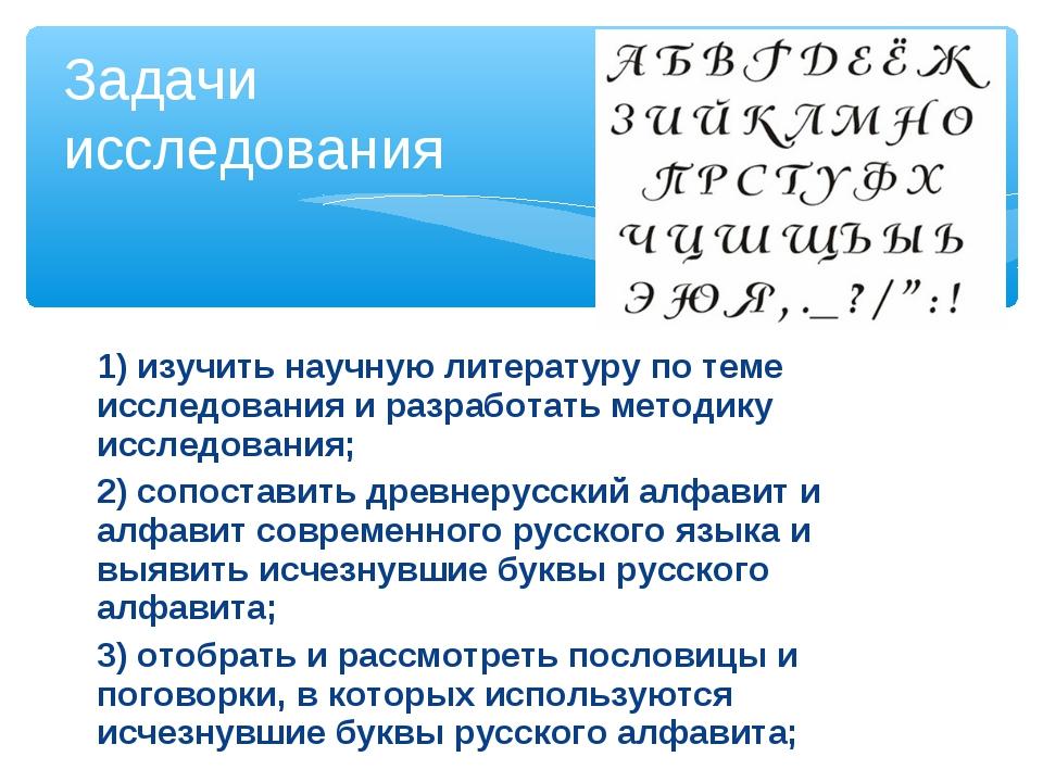 1) изучить научную литературу по теме исследования и разработать методику исс...