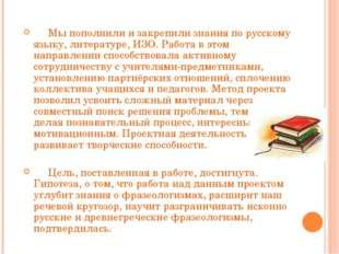 Мы пополнили и закрепили знания по русскому языку, литературе, ИЗО. Работа в