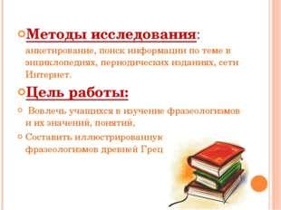 Методы исследования: анкетирование, поиск информации по теме в энциклопедиях,