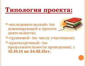 Типология проекта: «исследовательский» (по доминирующей в проекте деятельност