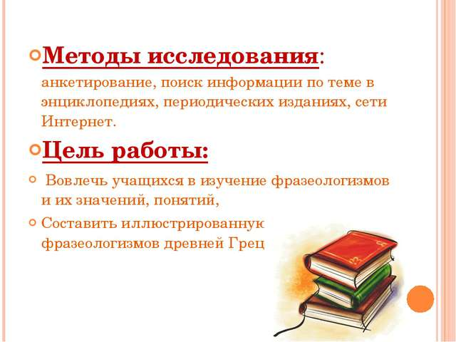 Методы исследования: анкетирование, поиск информации по теме в энциклопедиях,...