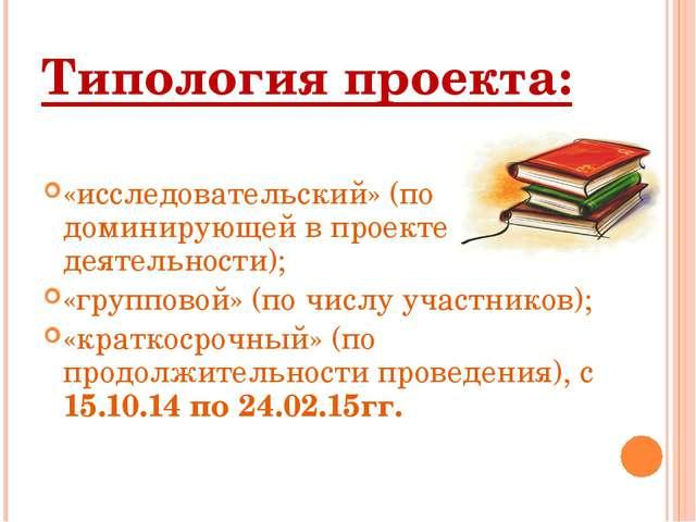 Типология проекта: «исследовательский» (по доминирующей в проекте деятельност...