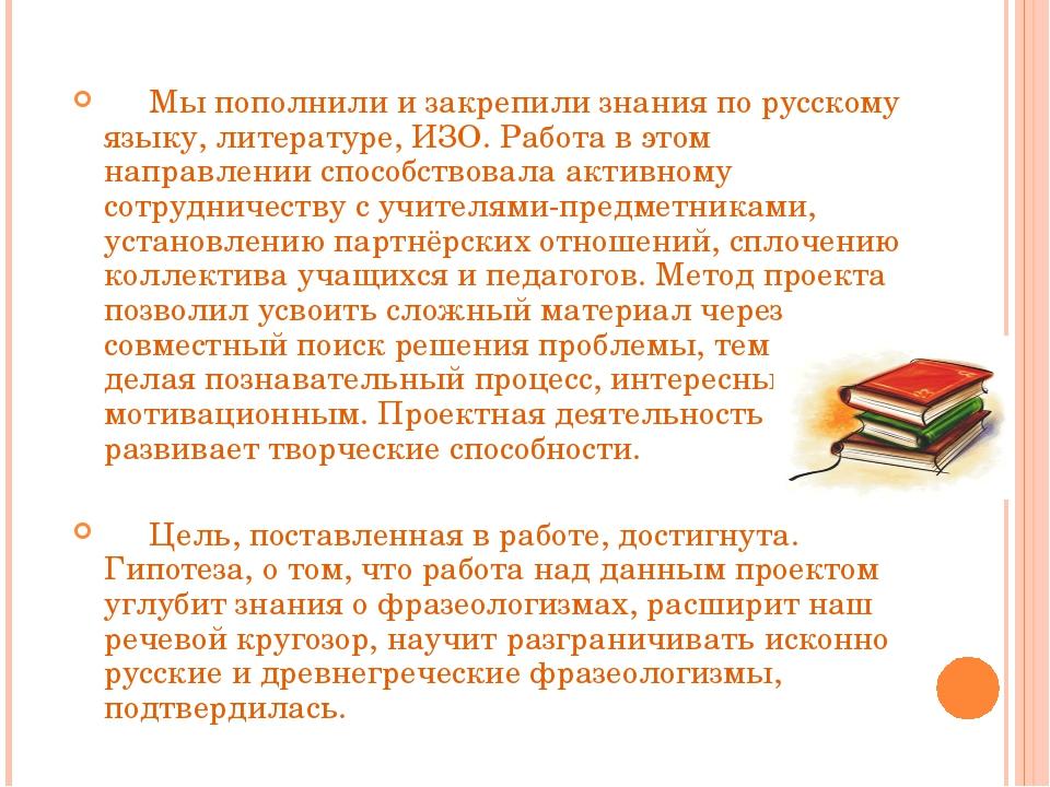 Мы пополнили и закрепили знания по русскому языку, литературе, ИЗО. Работа в...