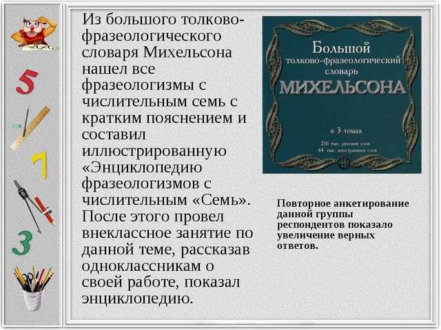 Из большого толково-фразеологического словаря Михельсона нашел все фразеолог...