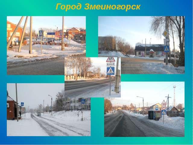 Город Змеиногорск