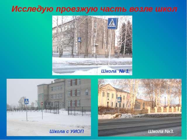 Исследую проезжую часть возле школ Школа № 1. Школа №3. Школа с УИОП