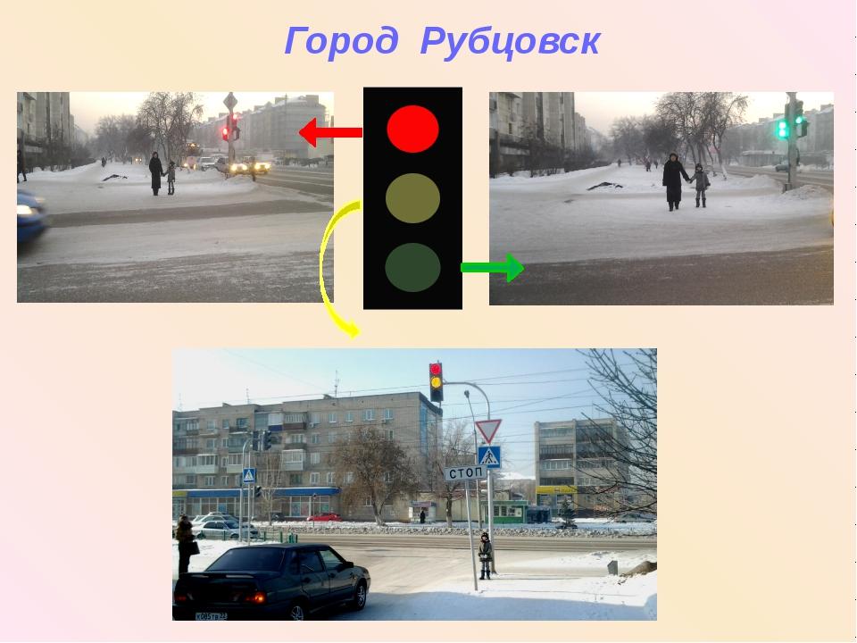 Город Рубцовск