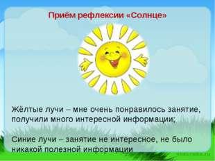 Приём рефлексии «Солнце» Жёлтые лучи – мне очень понравилось занятие, получил