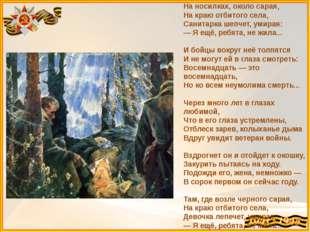 На носилках, около сарая, На краю отбитого села, Санитарка шепчет, умирая: —