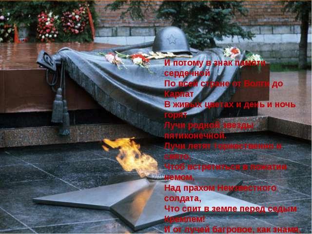 И потому в знак памяти сердечной По всей стране от Волги до Карпат В живых цв...