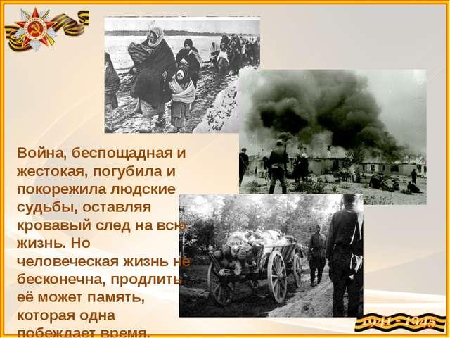 Война, беспощадная и жестокая, погубила и покорежила людские судьбы, оставляя...