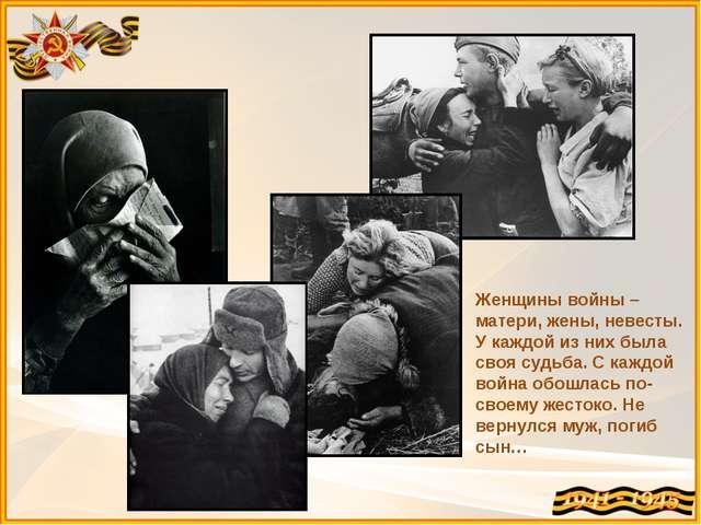 Женщины войны – матери, жены, невесты. У каждой из них была своя судьба. С ка...