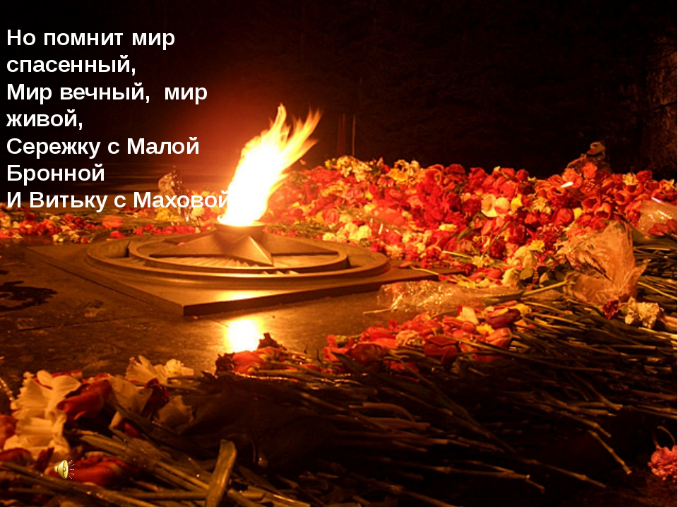 Но помнит мир спасенный, Мир вечный, мир живой, Сережку с Малой Бронной И Вит...