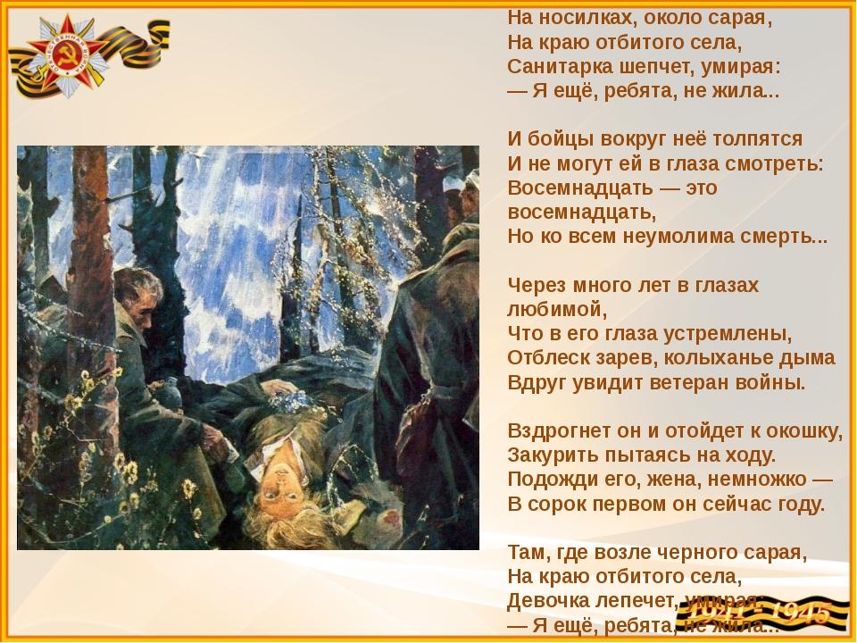 На носилках, около сарая, На краю отбитого села, Санитарка шепчет, умирая: —...
