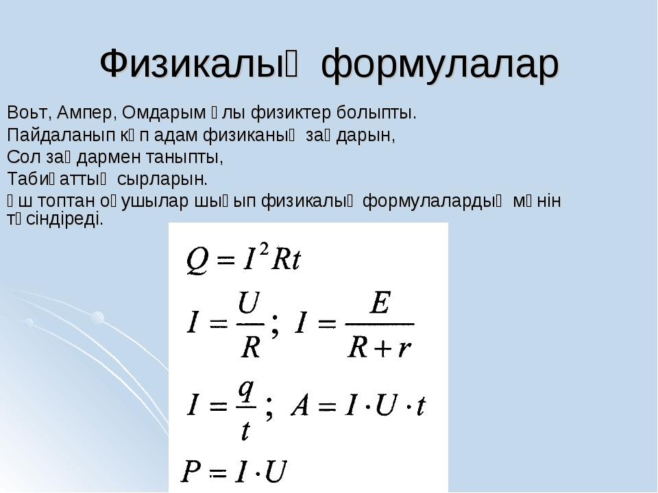 Физикалық формулалар Воьт, Ампер, Омдарым ұлы физиктер болыпты. Пайдаланып кө...