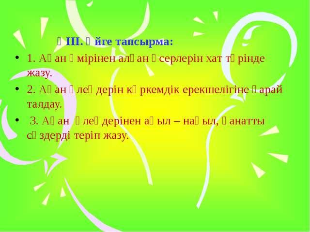 ҮІІІ. Үйге тапсырма: 1. Ақан өмірінен алған әсерлерін хат түрінде жазу. 2. А...