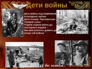 Дети войны Дети войны под бомбежкой, в холодных окопах Дети полков. Партизанс
