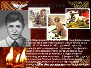 Валя котик Валя Котик родился 11 февраля 1930 года. Когда немцы оккупировали
