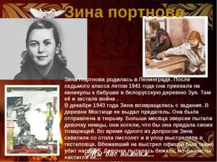 Зина портнова Зина Портнова родилась в Ленинграде. После седьмого класса лето